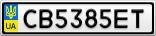Номерной знак - CB5385ET