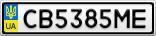 Номерной знак - CB5385ME