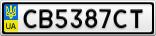 Номерной знак - CB5387CT