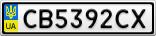 Номерной знак - CB5392CX