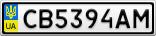Номерной знак - CB5394AM