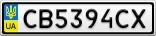 Номерной знак - CB5394CX
