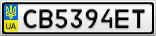 Номерной знак - CB5394ET