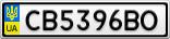 Номерной знак - CB5396BO
