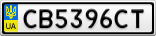 Номерной знак - CB5396CT