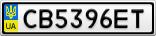 Номерной знак - CB5396ET