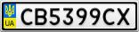 Номерной знак - CB5399CX