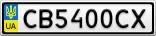 Номерной знак - CB5400CX