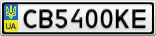Номерной знак - CB5400KE