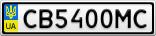 Номерной знак - CB5400MC
