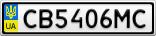 Номерной знак - CB5406MC