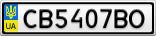 Номерной знак - CB5407BO