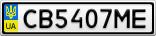 Номерной знак - CB5407ME