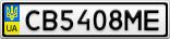 Номерной знак - CB5408ME