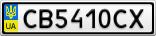 Номерной знак - CB5410CX