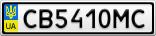 Номерной знак - CB5410MC