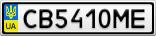 Номерной знак - CB5410ME