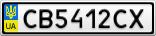 Номерной знак - CB5412CX