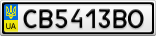 Номерной знак - CB5413BO