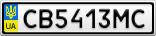 Номерной знак - CB5413MC