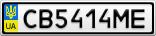 Номерной знак - CB5414ME