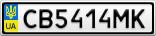 Номерной знак - CB5414MK