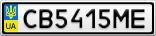 Номерной знак - CB5415ME