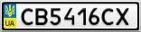 Номерной знак - CB5416CX