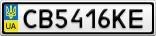 Номерной знак - CB5416KE