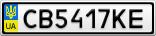 Номерной знак - CB5417KE