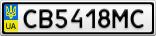 Номерной знак - CB5418MC