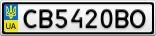 Номерной знак - CB5420BO