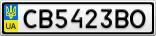 Номерной знак - CB5423BO