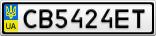 Номерной знак - CB5424ET