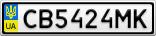 Номерной знак - CB5424MK