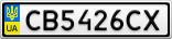 Номерной знак - CB5426CX