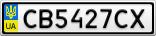 Номерной знак - CB5427CX