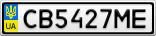 Номерной знак - CB5427ME