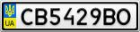Номерной знак - CB5429BO