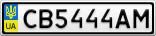 Номерной знак - CB5444AM