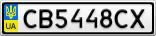 Номерной знак - CB5448CX