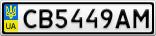 Номерной знак - CB5449AM