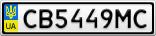 Номерной знак - CB5449MC