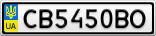 Номерной знак - CB5450BO