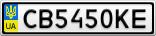 Номерной знак - CB5450KE