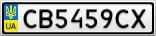Номерной знак - CB5459CX