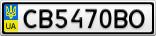 Номерной знак - CB5470BO