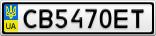 Номерной знак - CB5470ET