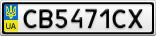 Номерной знак - CB5471CX