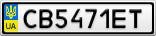 Номерной знак - CB5471ET
